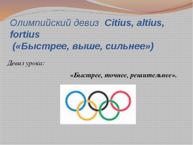Олимпийский девиз Citius, altius, fortius («Быстрее, выше, сильнее») Девиз ур...