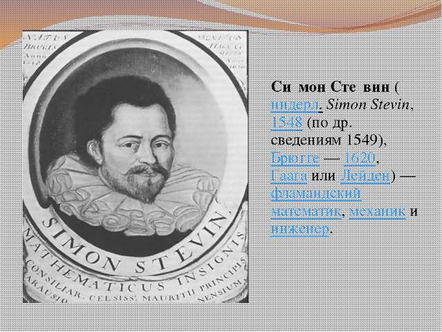 Си́мон Сте́вин (нидерл.Simon Stevin, 1548 (по др. сведениям 1549), Брюгге —...