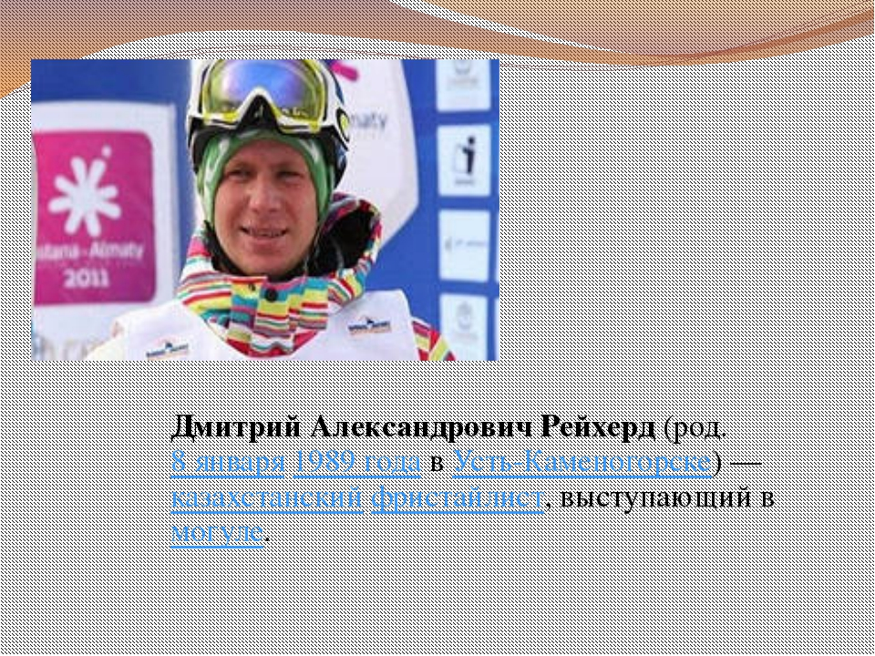 Дмитрий Александрович Рейхерд (род. 8 января 1989 года в Усть-Каменогорске)—...