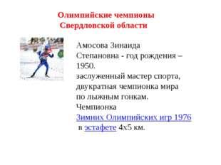 Олимпийские чемпионы Свердловской области Амосова Зинаида Степановна - год ро