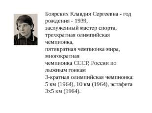 Боярских Клавдия Сергеевна - год рождения - 1939, заслуженный мастер спорта,