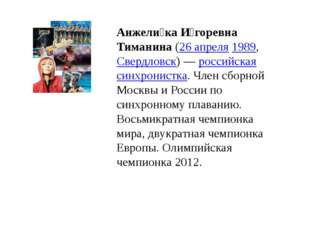 Анжели́ка И́горевна Тиманина(26апреля1989,Свердловск) —российскаясинхро