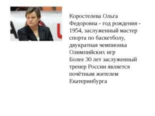Коростелева Ольга Федоровна - год рождения - 1954, заслуженный мастер спорта