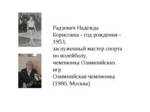 Радзевич Надежда Борисовна - год рождения - 1953, заслуженный мастер спорта п