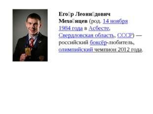 Его́р Леони́дович Мехо́нцев(род.14 ноября1984 годавАсбесте,Свердловская