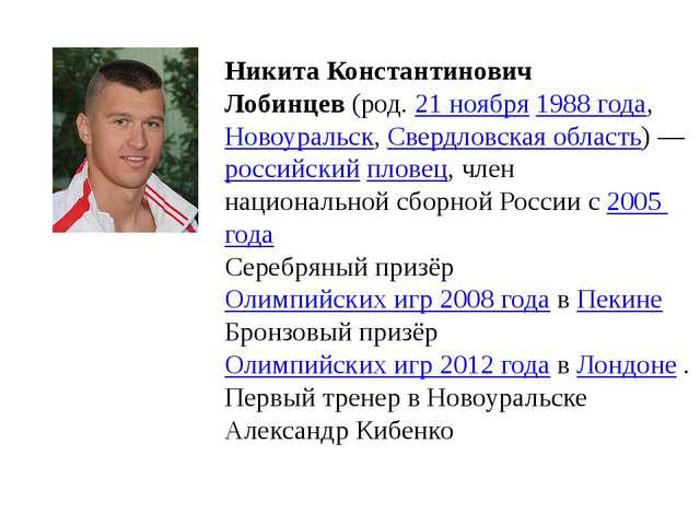 Никита Константинович Лобинцев(род.21 ноября1988 года,Новоуральск,Свердл...