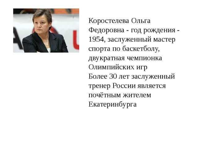 Коростелева Ольга Федоровна - год рождения - 1954, заслуженный мастер спорта...
