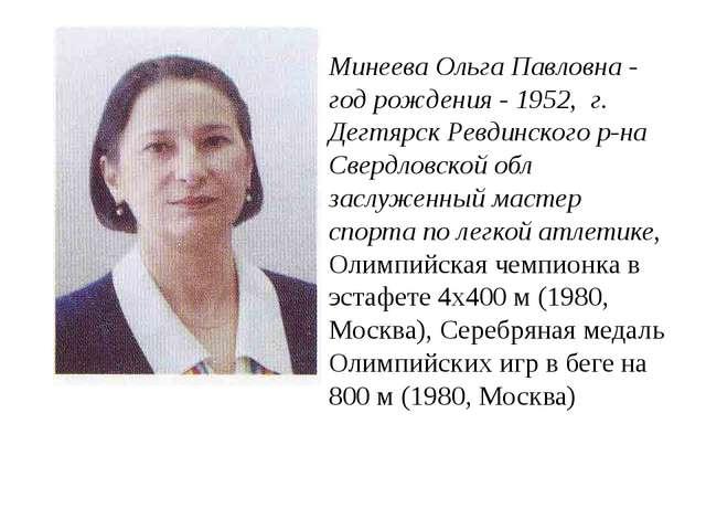 Минеева Ольга Павловна - год рождения - 1952, г. Дегтярск Ревдинского р-на С...