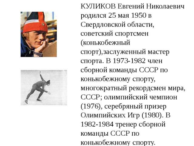 КУЛИКОВ Евгений Николаевич родился 25 мая 1950 в Свердловской области, советс...