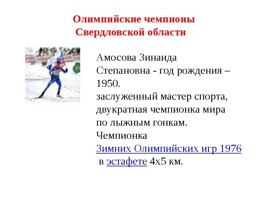 Олимпийские чемпионы Свердловской области Амосова Зинаида Степановна - год ро...