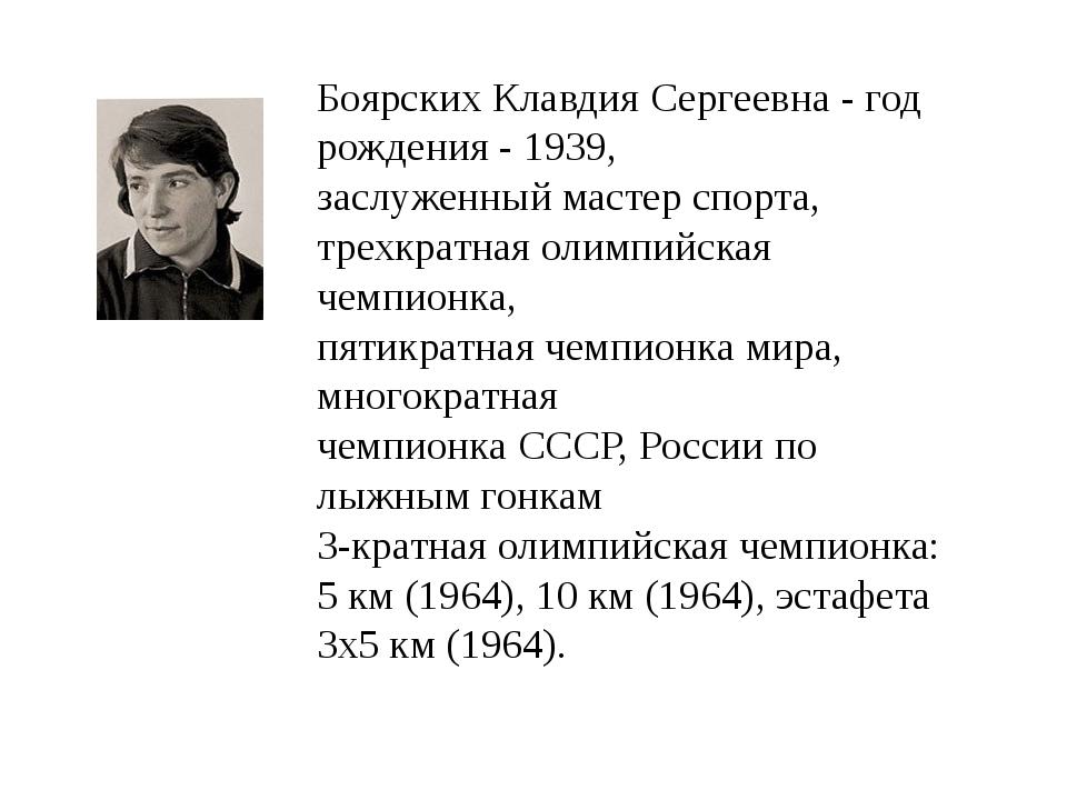 Боярских Клавдия Сергеевна - год рождения - 1939, заслуженный мастер спорта,...