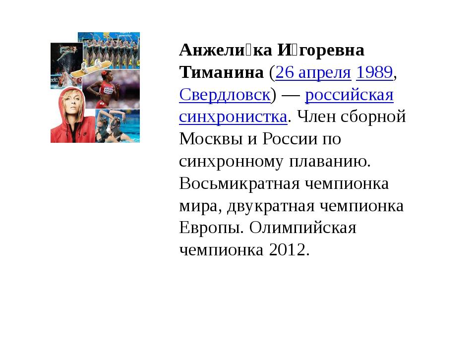 Анжели́ка И́горевна Тиманина(26апреля1989,Свердловск) —российскаясинхро...
