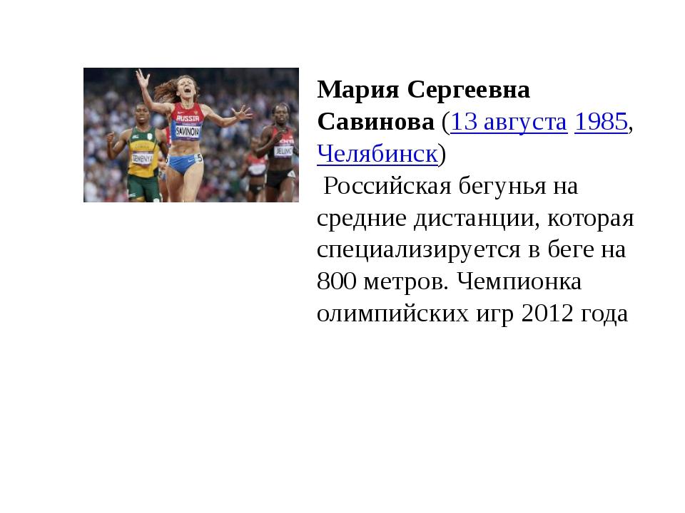 Мария Сергеевна Савинова(13 августа1985,Челябинск) Российская бегунья на...