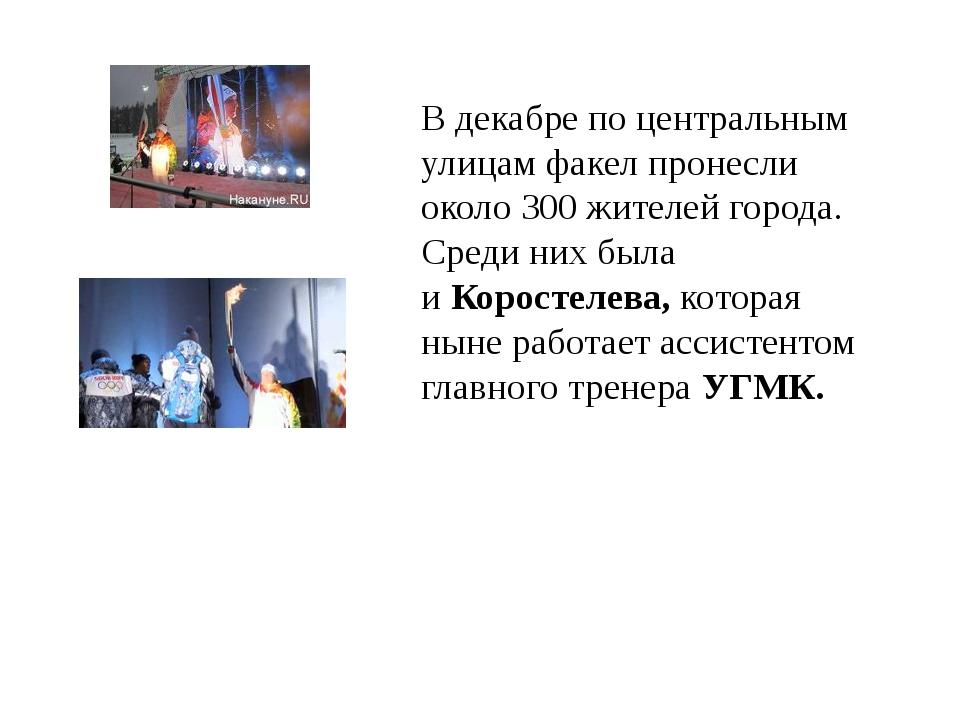 В декабре по центральным улицам факел пронесли около 300 жителей города. Сред...