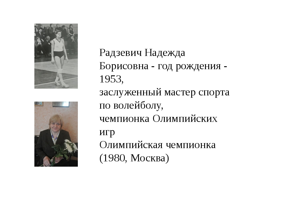 Радзевич Надежда Борисовна - год рождения - 1953, заслуженный мастер спорта п...