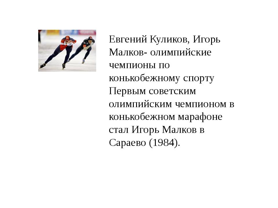 Евгений Куликов, Игорь Малков- олимпийские чемпионы по конькобежному спорту П...