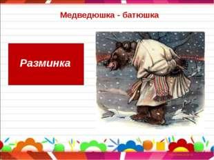 Медведюшка - батюшка Разминка