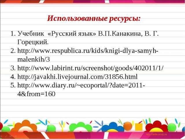Использованные ресурсы: Учебник «Русский язык» В.П.Канакина, В. Г. Горецкий....
