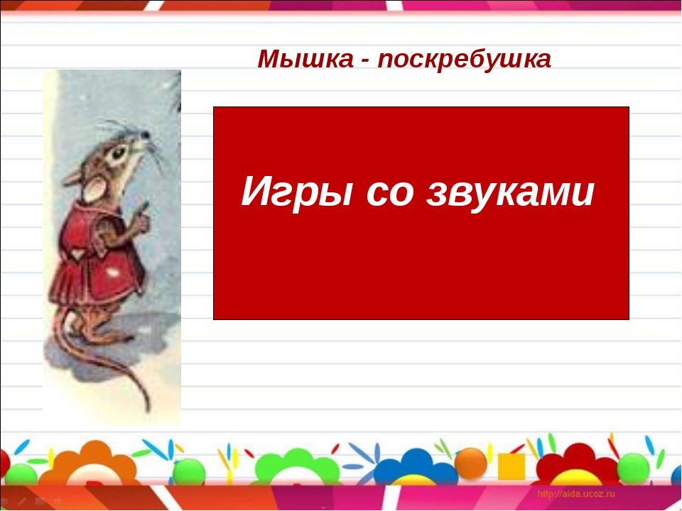 Игры со звуками Мышка - поскребушка
