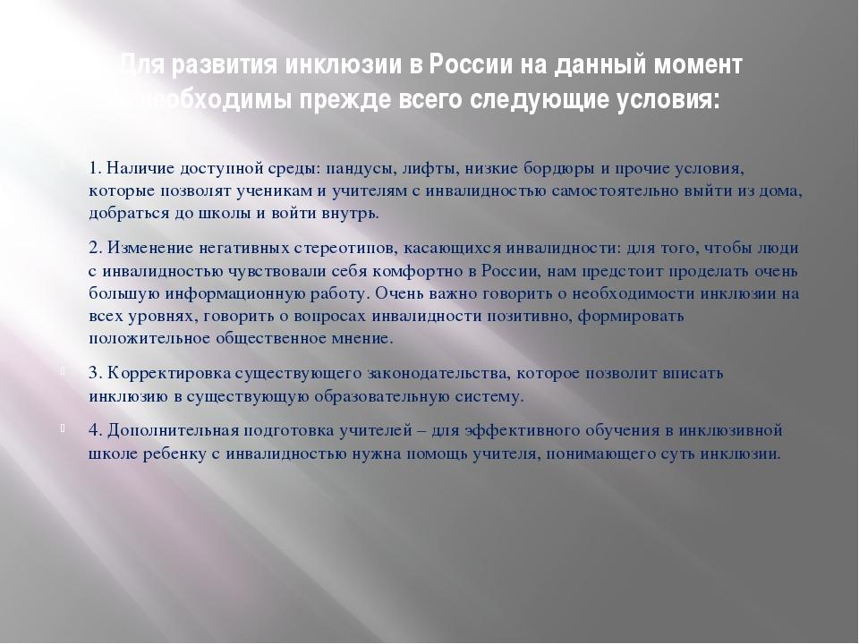 Для развития инклюзии в России на данный момент необходимы прежде всего следу...