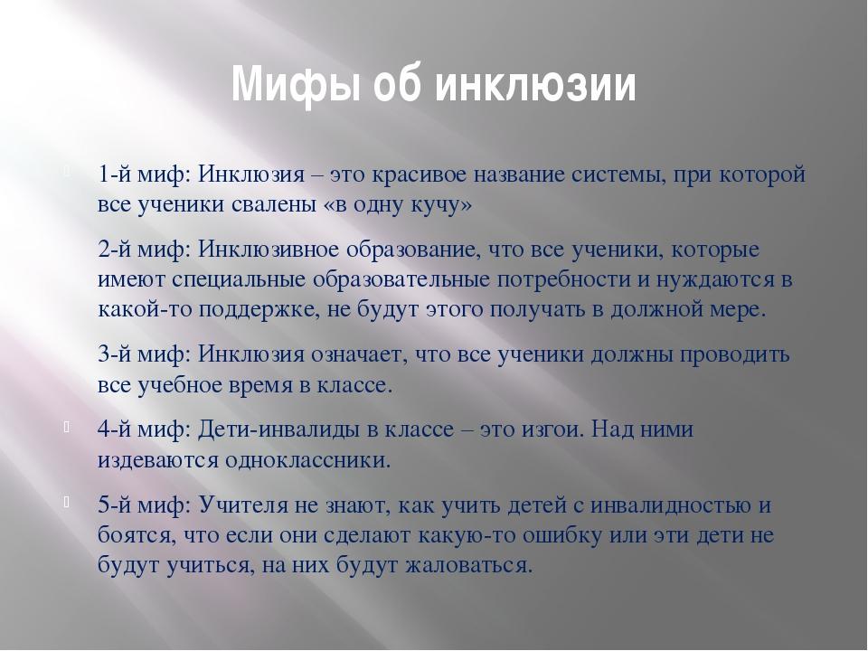 Мифы об инклюзии 1-й миф: Инклюзия – это красивое название системы, при котор...