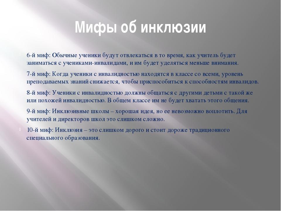 Мифы об инклюзии 6-й миф: Обычные ученики будут отвлекаться в то время, как у...