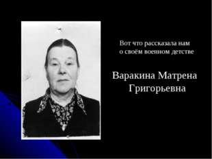 Вот что рассказала нам о своём военном детстве Варакина Матрена Григорьевна
