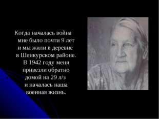 Когда началась война мне было почти 9 лет и мы жили в деревне в Шенкурском ра