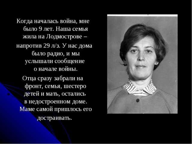 Когда началась война, мне было 9 лет. Наша семья жила на Лодмострове – напро...
