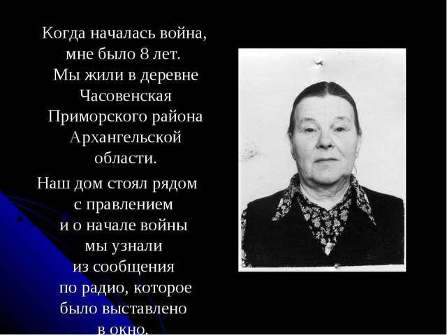 Когда началась война, мне было 8 лет. Мы жили в деревне Часовенская Приморск...