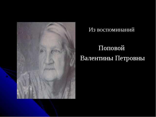 Из воспоминаний Поповой Валентины Петровны