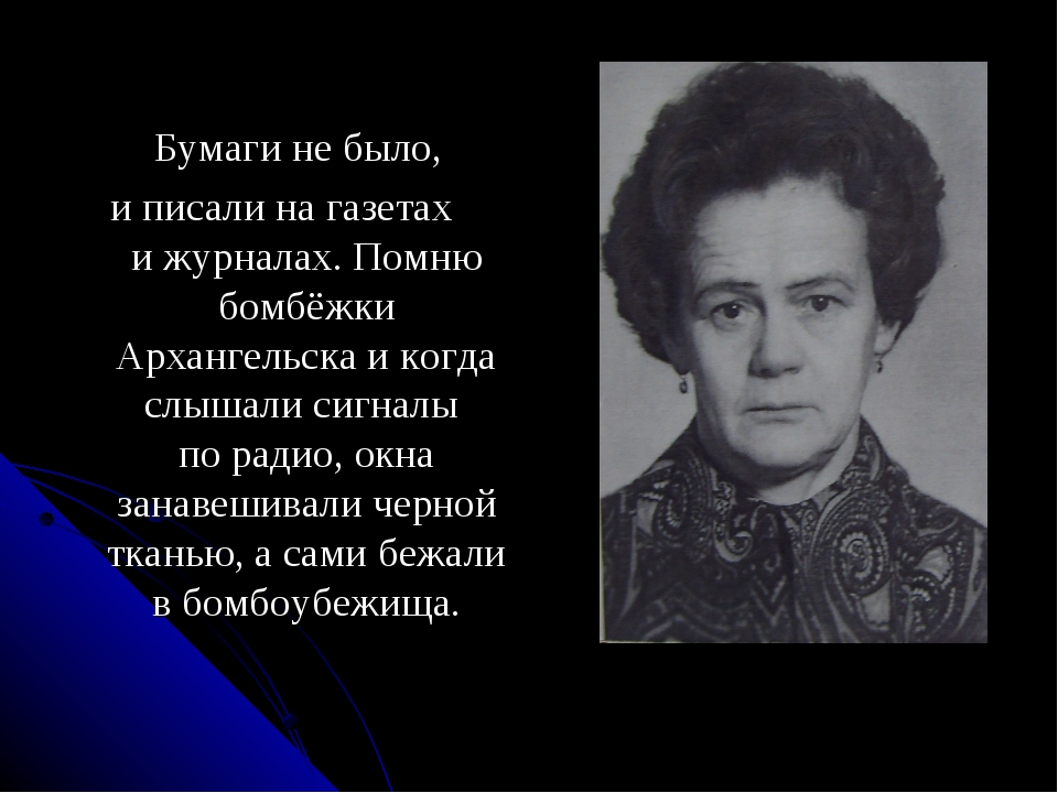 Бумаги не было, и писали на газетах и журналах. Помню бомбёжки Архангельска...