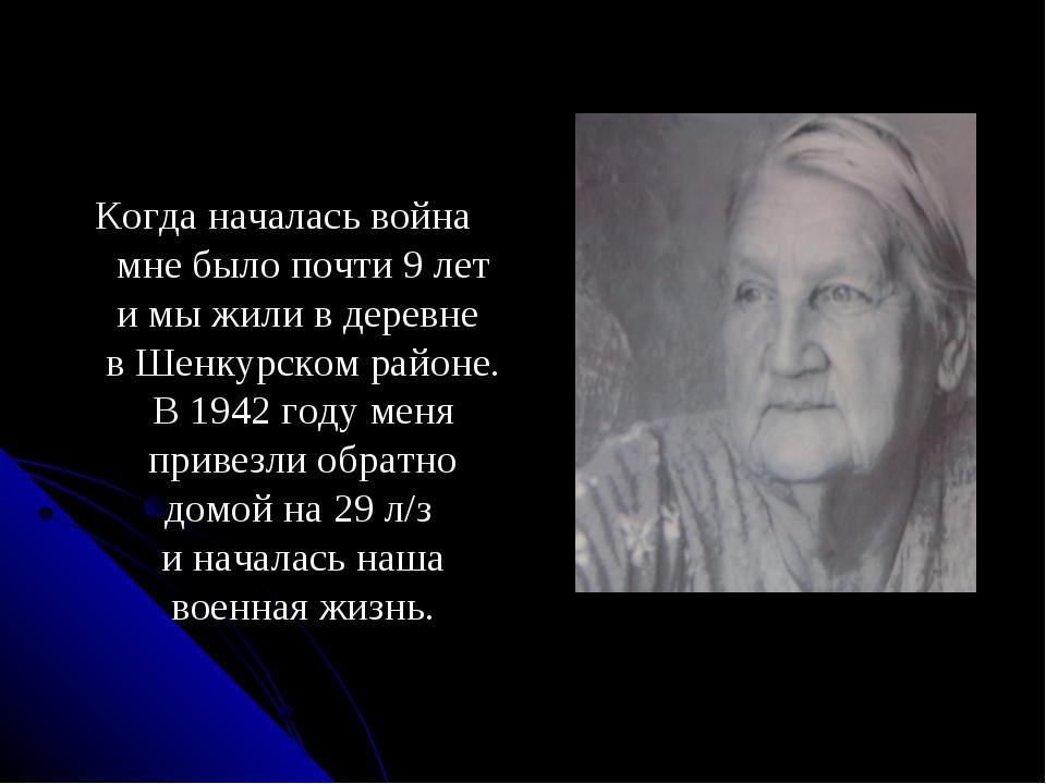 Когда началась война мне было почти 9 лет и мы жили в деревне в Шенкурском ра...