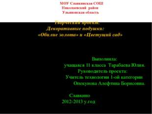 МОУ Славкинская СОШ Николаевский район Ульяновская область Творческий проект