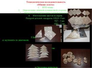 Технологическая последовательность «Обилие золота» 1.ВТО ткани. 2.Определе