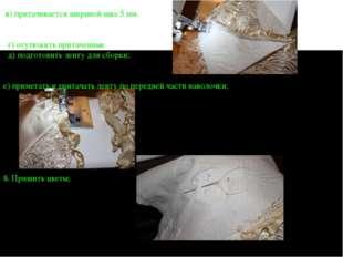 в) притачивается шириной шва 5 мм. г) отутюжить притаченные детали д) подгот
