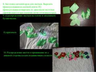 8. Заготовка деталей кроя для листьев. Вырезать прямоугольники из зелёной лен