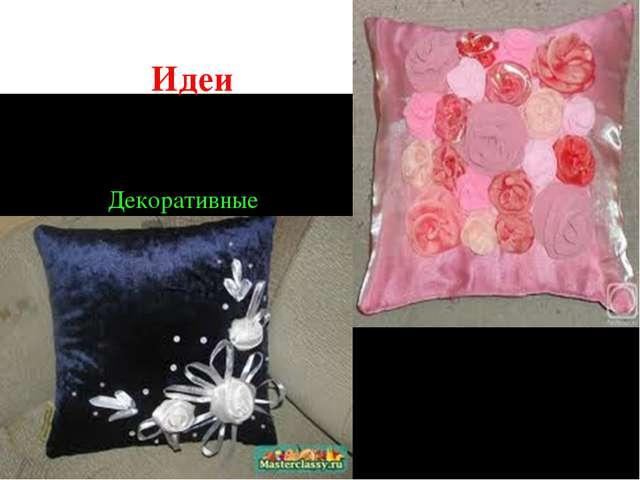Идеи Декоративные подушки