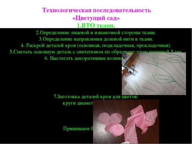 Технологическая последовательность «Цветущий сад» 1.ВТО ткани. 2.Определение...