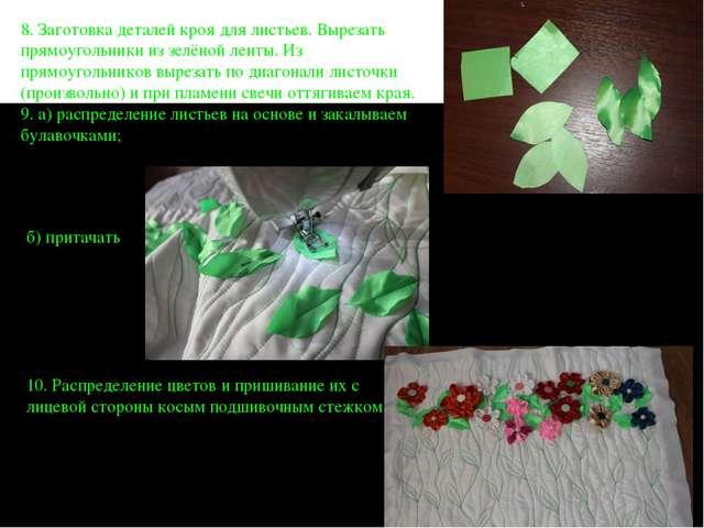 8. Заготовка деталей кроя для листьев. Вырезать прямоугольники из зелёной лен...