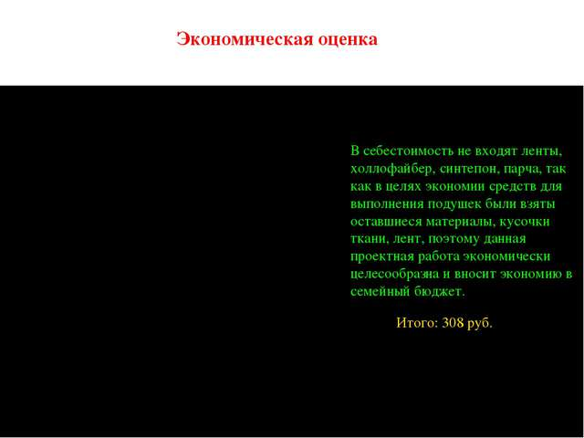 Экономическая оценка Итого: 308 руб. В себестоимость не входят ленты, холлофа...