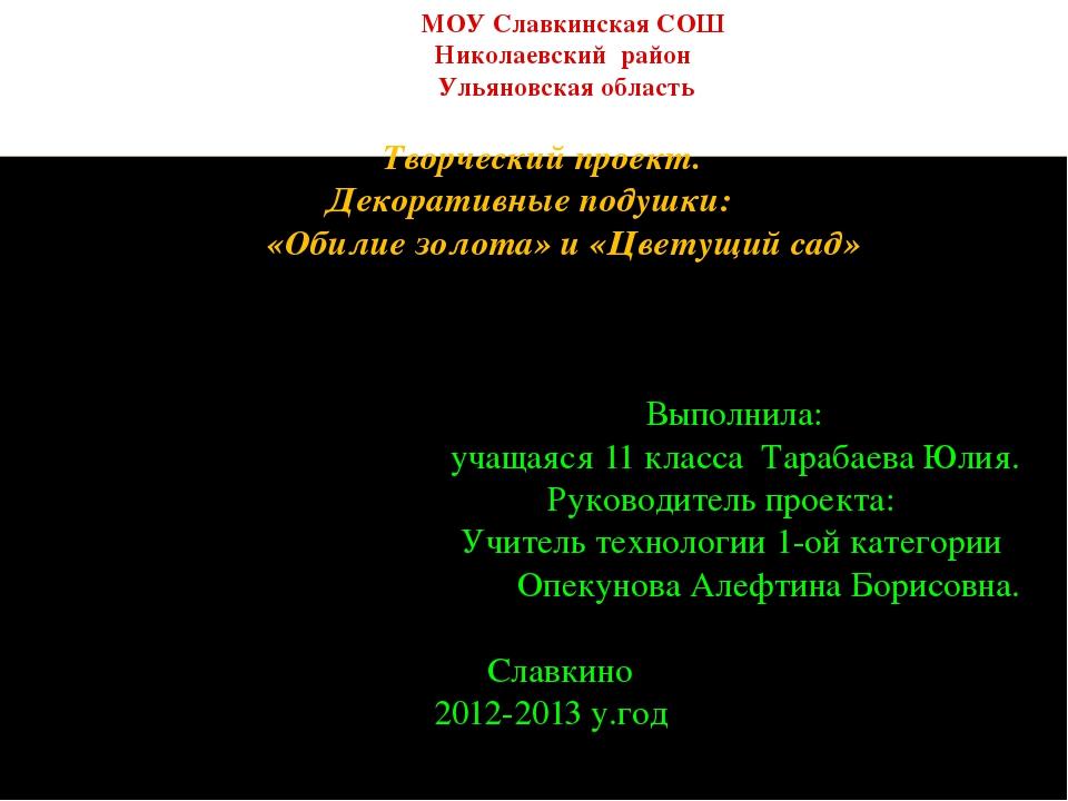 МОУ Славкинская СОШ Николаевский район Ульяновская область Творческий проект...