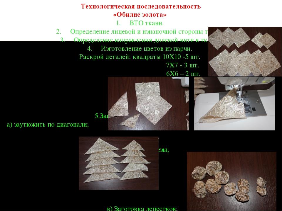 Технологическая последовательность «Обилие золота» 1.ВТО ткани. 2.Определе...