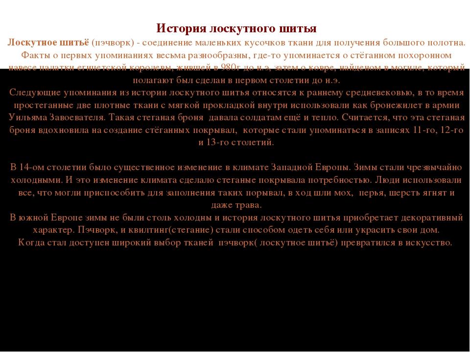 История лоскутного шитья Лоскутное шитьё (пэчворк) - соединение маленьких кус...