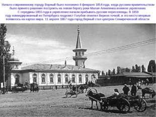 Начало современному городу Верный было положено4 февраля1854 года, когда ру