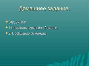 Домашнее задание: Стр. 97-100 1.Составить синквейн «Алматы» 2. Сообщение об