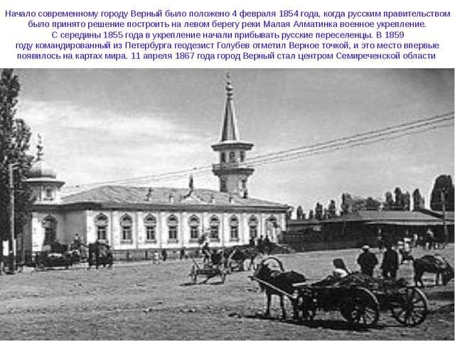 Начало современному городу Верный было положено4 февраля1854 года, когда ру...