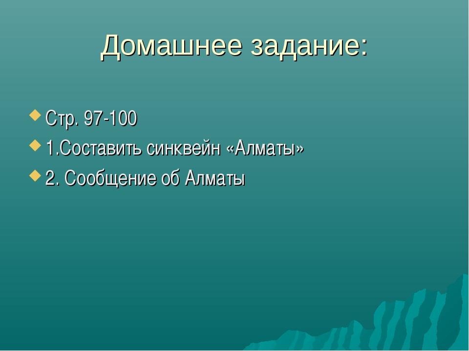 Домашнее задание: Стр. 97-100 1.Составить синквейн «Алматы» 2. Сообщение об...