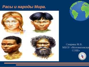 Расы и народы Мира. Спирина М.В. МБОУ «Мотовиловская СОШ»