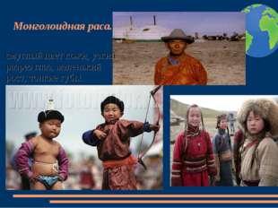 Монголоидная раса. смуглый цвет кожи, узкий разрез глаз, маленький рост, тонк